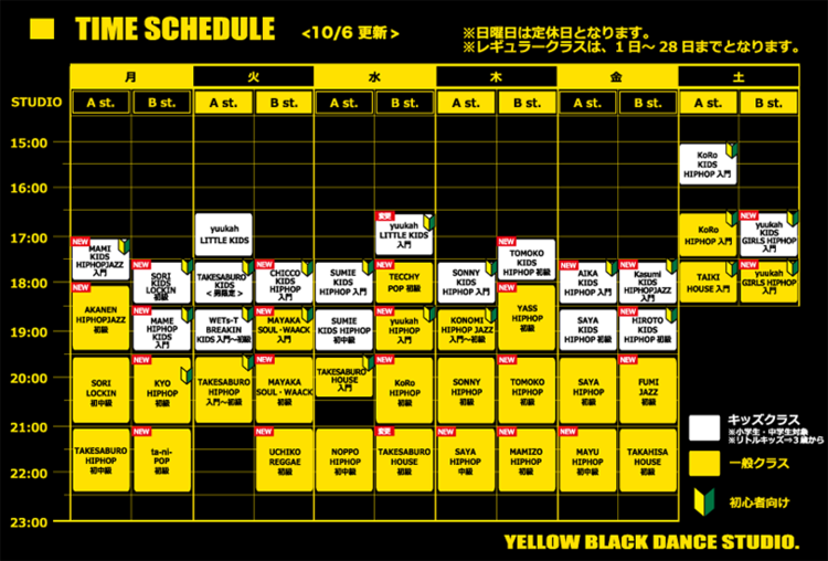 schedule201410.png