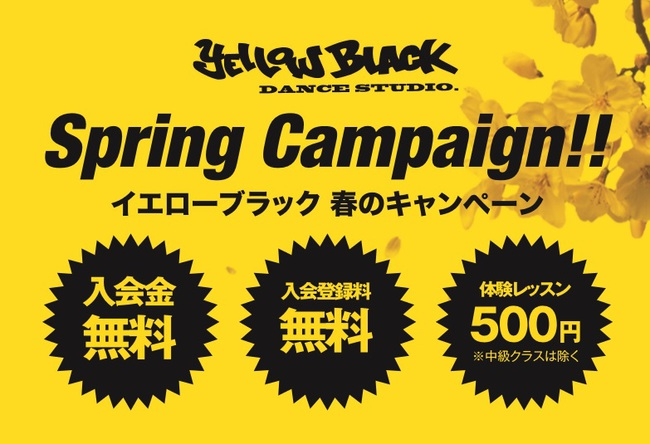 springcampaign.jpgのサムネイル画像