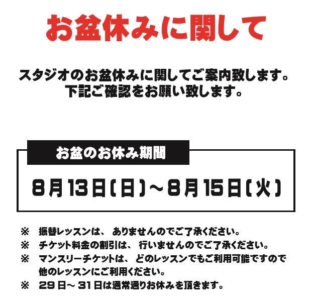 2017お盆休み.jpg