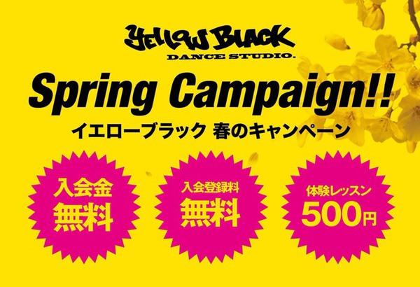 春キャンペーン.jpegのサムネイル画像
