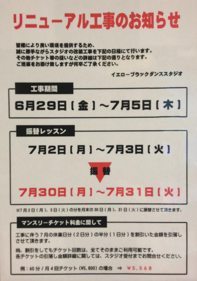 リニューアル工事.jpg
