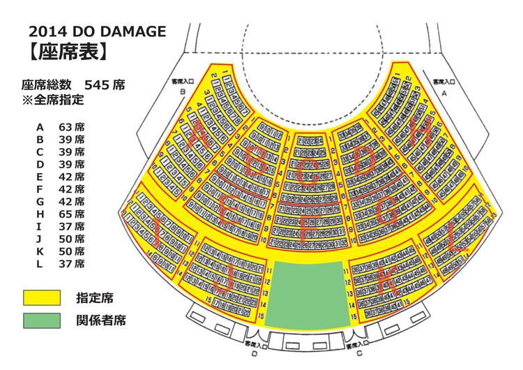 2014_dd_seat_s.jpg