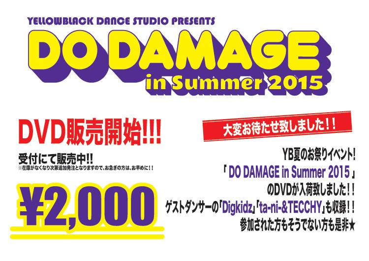 2015_dd_summer_dvd_kokuchi.jpg