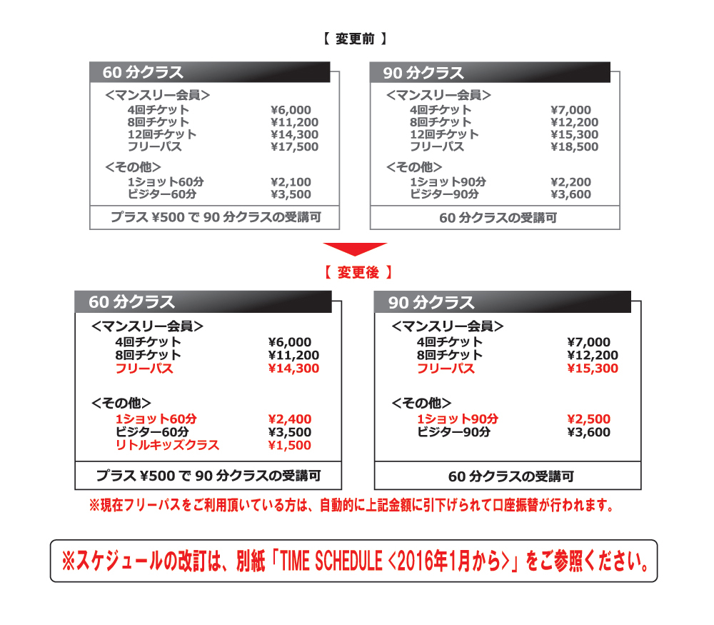 201601_edit_schedule.jpg