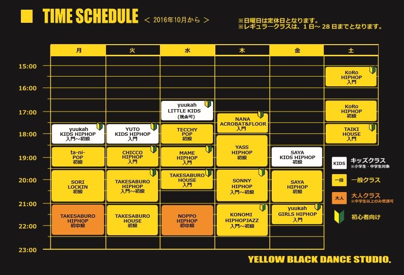 201610_schedule.jpg