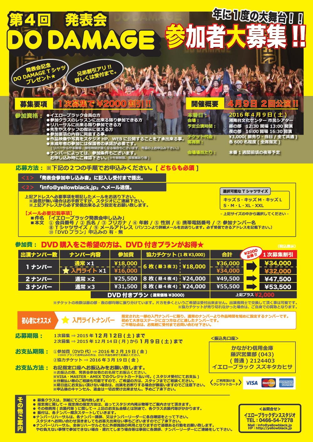 2016_dd_bosyu.jpg