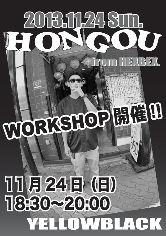 hongou_ws_201311.jpg