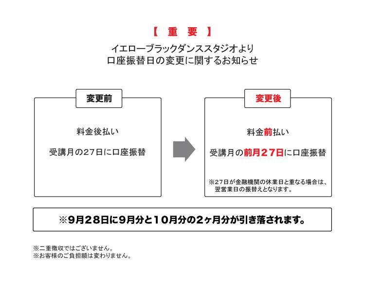 kouza_henkou_info.jpg