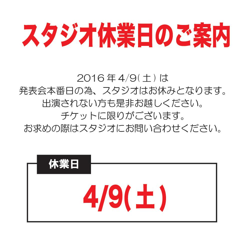 kyuugyoubi_2016.jpg