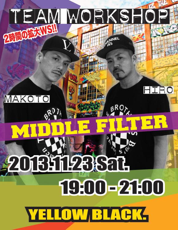 middle_filter_ws_kokuchi.jpg