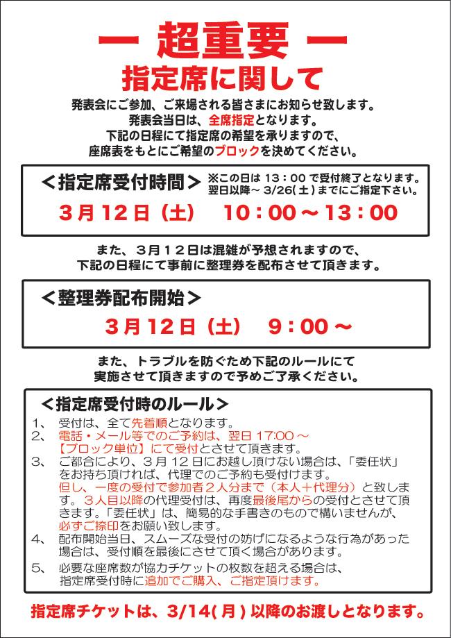 seat_shitei_info.jpg