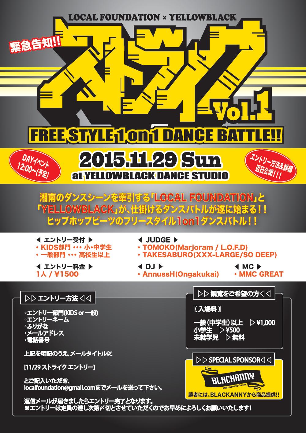 strike_kokuchi_03.jpg