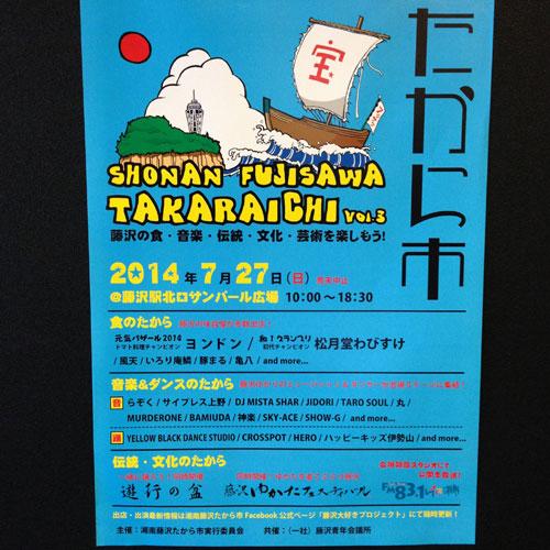 takaraichi2014.jpg
