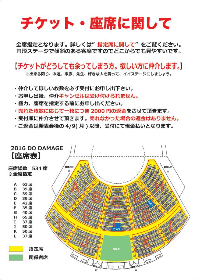 ticket_seat_info_2016.jpg